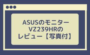 ASUSモニターVZ239HR