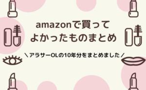 Amazon-ol