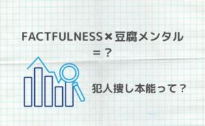 FACTFULLNESS